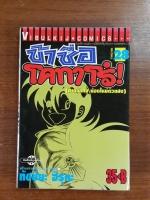 ข้าชื่อโคทาโร่ Vol.28