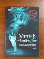 Vanish เรือนสาบสาง / อัณณ์