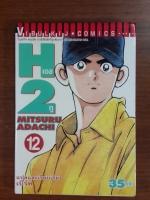 H2 เอชทู : Vol.12