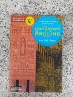 เมืองโบราณ ประวัติศาสตร์ศิลปะไทย / ฉบับย่อ / ศ.ดร.สันติ เล็กสุขุม