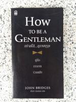 ็HOW TO BE A GENTLEMAN อย่างนี้สิ ..สุภาพบุรุษ / john bridges