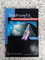 ไตรลักษณรัฐกับการเมืองไทย / ชัยอนันต์ สมุทวณิช