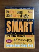 โง่แล้วจะฉลาด ฉลาดแล้วจะอัจฉริยะ / Jeanne Anne Craig, PH.D.