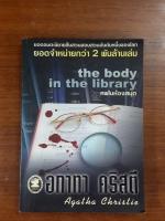 ศพในห้องสมุด / อกาทา คริสตี