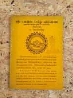 องค์การเผยแพร่พระไตรปิฎก แห่งบังคลาเทศ / เอ.โสมานันทภิกขุ (มีตราห้องสมุด)
