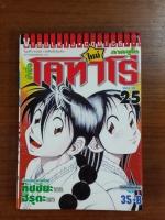 ข้าชื่อโคทาโร่ ภาคยูโด Vol.25