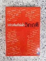 101คัมภีร์ฝ่า / วิกฤติ