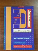 กิจกรรม ZD การลดของเสียในกระบวนการผลิตให้เป็นศูนย์ / นากาโยชิ นากาชิมา