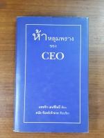 ห้าหลุมพรางของ...CEO / แพทริก เลนซีโอนี่