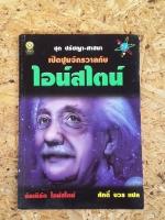 เปิดปูมจักรวาลกับไอน์สไตน์ / อัลเบิร์ต ไอน์สไตน์