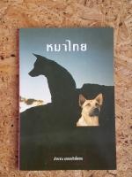 หมาไทย / สำราญ บรรณกิจโสภณ