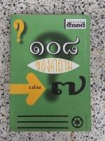๑๐๘ ซองคำถาม เล่ม ๗ เกร็ดความรู้สารพัน โดยทีมงานนิตยสาร / สารคดี