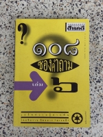 ๑๐๘ ซองคำถาม เล่ม ๖ เกร็ดความรู้สารพัน โดยทีมงานนิตยสาร / สารคดี