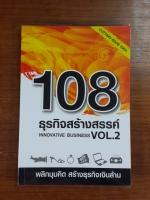 108 ธุรกิจสร้างสรรค์ VOL.2