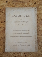 สู่สำนักวาติกัน และนิกสัน : อนุสรณ์ในงานพระราชทานเพลิงศพ พระฐาปนกิจโกศล (ผิน ปหุตวีโร)
