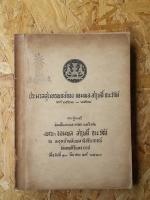 ประมวลสุนทรพจน์ พ.ศ.๒๕๐๒-๒๕๐๔ เล่ม๑ : อนุสรณ์ในงานพระราชทานเพลิงศพ จอมพล สฤษดิ์ ธนะรัชต์ (มีตราห้องสมุด) คณะรัฐมนตรี