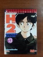 H2 เอชทู : Vol.13