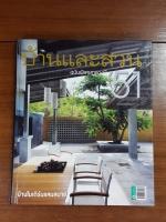 บ้านและสวน ฉบับพิเศษกลางปี 2551