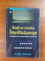 ศิลปะการแปลไทยเป็นอังกฤษ / ดร.ปฐมา อักษรจรุง