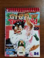 ข้าชื่อโคทาโร่ Vol.50