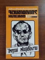 จอมอาชญากรหมายเลข 1 ของเมืองไทย ชุด 4 / ไพฑูรย์ พันธุ์เชื้องาม