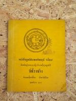 หนังสือมูลนิธิมงคลทิพยมุนี (เมี้ยน) วัดโรงช้าง (มีตราห้องสมุด)