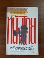 หนังไทย : ธุรกิจของคนขายฝัน / มานพ อุดมเดช