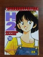 H2 เอชทู : Vol.19