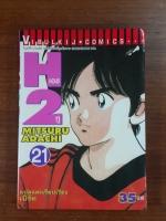 H2 เอชทู : Vol. 21