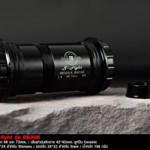 กระโหลกลูกปืนตลับ Ceramic S-Fight รุ่น รุ่น BB30k ความยาวกะโหลก 68 และ 73mm. เส้นผ่าศูนย์กลาง 42*42mm ลูกปืน Ceramic รองรับแกน 24 สำหรับShimano รองรับแกน 22 สำหรับSram น้ำหนัก 150 กรัม