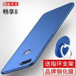 (พรีออเดอร์) เคส Huawei/Y7 Pro 2018-เคสพลาสติก พร้อมห่วงคล้องนิ้ว สีน้ำเงิน