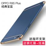(พรีออเดอร์) เคส Oppo/R9s Pro-เคสสีเรียบ ขอบทอง สีน้ำเงิน