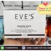 EVE'S Booster White Body Cream ครีมบำรุงผิวสูตรเข้มข้น ราคา 3 กระปุก กระปุกละ 300 บาท/ 6 กระปุก กระปุกละ 290 บาท/12 กระปุก กระปุกละ 270 บาท ขายเครื่องสำอาง อาหารเสริม ครีม ราคาถูก ของแท้100% ปลีก-ส่ง