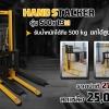 รถยกไฮดรอลิค Hand Stacker ยกสูงสุด 1.3 เมตร รับน้ำหนักได้ถึง 500 กิโลกรัม