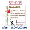 สติกเกอร์ติดหน้าซอง (เล็ก) SS-005