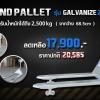 รถลากพาเลท Hand Pallet รุ่น Gs2500 รับน้ำหนักถึง 2500 กิโลกรัม งาแคบ 550 mm.