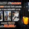 Hand Stacker ระบบไฟฟ้า รุ่น ADJ Semi Electricity 1.5Tx3m ไฟฟ้า (ขาขยายได้) ยกของหนัก 1500 kg สูงถึง 3 เมตร ยกขึ้น-ลงด้วย ระบบไฟฟ้า ขับเคลื่อนไปหน้า-หลัง ด้วยระบบmanual