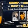 Hand Stacker ระบบไฟฟ้า รุ่น Semi Electricity 1.5Tx3m ไฟฟ้า (ขาขยายไม่ได้) ยกของหนัก 1500 kg สูงถึง 3 เมตร ยกขึ้น-ลงด้วย ระบบไฟฟ้า ขับเคลื่อนไปหน้า-หลัง ด้วยระบบmanual