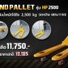 รถลากพาเลท Hand Pallet รุ่น HP2500 รับน้ำหนักถึง 2500 กิโลกรัม งากว้าง 685 mm.