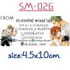 สติกเกอร์ติดหน้าซอง (เล็ก) #026
