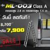 บันไดอลูมิเนียม ML-003 Class A ยืดหด ทรงพาด 5.6 m. ทรง A 2.80 m.