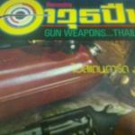 นิตยสารอาวุธปืน