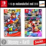 ชุดที่ 7 เกมนินเทนโดสวิทช์ 16 ชุด ขายดี 2018 (Mario Odyssey + Kart8) ลดเหลือ 3490.- เท่านั้น