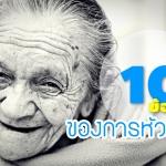 10 ข้อดี ของการหัวเราะ โดยส้วมเคลื่อนที่ Handytoilet (portable toilet) สำหรับผู้สูงวัย