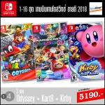 ชุดที่ 14 เกมนินเทนโดสวิทช์ 16 ชุด ขายดี 2018 (Odyssey+Kart8+Kirby) ลดเหลือ 5190.- เท่านั้น
