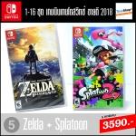 ชุดที่ 5 เกมนินเทนโดสวิทช์ 16 ชุด ขายดี 2018 (Zelda + Splatoon) ลดเหลือ 3590.- เท่านั้น