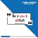 ยาง Falken Promotion ซื้อ 2แถม2 ส่งท้ายปี2017