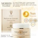 Morrin Natural Cover Foundation Sun Protection / มอรร์ริน เนเชอรัล คัฟเฟวอร์ ฟาวเดชั่น องพื้นขนิดพิเศษที่สามารถปกปิดจุดด่างดำ ฝ้า หรือปานชนิดต่างๆเรียบเนียนเป็นธรรมชาติพร้อมทั้งอุดมไปด้วยสารสกัดจากธรรมชาติช่วยบำรุงผิว