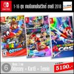 ชุดที่ 6 เกมนินเทนโดสวิทช์ 16 ชุด ขายดี 2018 (Mario 3 ภาค) ลดเหลือ 5190.- เท่านั้น