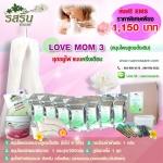 ชุดอยู่ไฟ Love Mom Set3 ชุดครึ่งเดือน/ส่งฟรี EMS